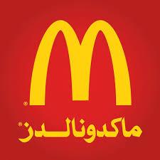 مطعم ماكدونالدز
